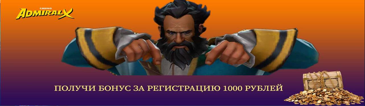 адмирал ххх казино